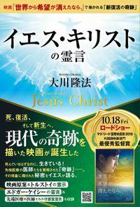 イエス・キリストの霊言 ―映画「世界から希望が消えたなら。」で描かれる「新復活の奇跡」―(幸福の科学出版)