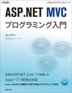ASP.NET MVCプログラミング入門-電子書籍