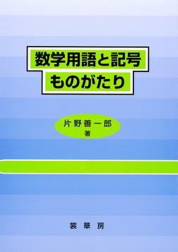 数学用語と記号ものがたり-電子書籍