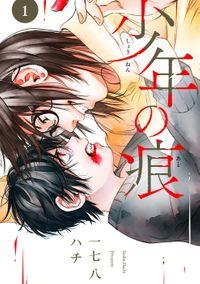 少年の痕(マッグガーデンコミックスBeat'sシリーズ)