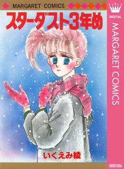 スターダスト3年め-電子書籍