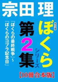 角川文庫 ぼくらシリーズ第2集【10冊合本版】『ぼくらの最終戦争』〜『ぼくらのコブラ記念日』