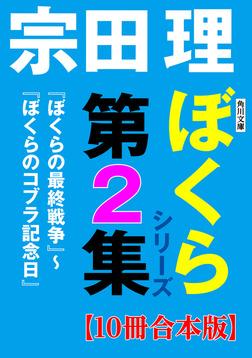 角川文庫 ぼくらシリーズ第2集【10冊合本版】『ぼくらの最終戦争』~『ぼくらのコブラ記念日』-電子書籍