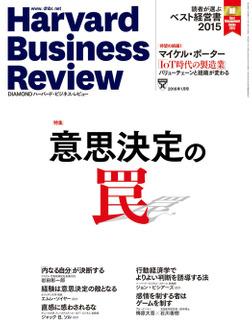 DIAMONDハーバード・ビジネス・レビュー 16年1月号-電子書籍