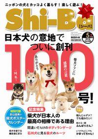 Shi-Ba 2018年5月号 Vol.100