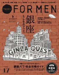Hanako FOR MEN vol.17 銀座たしなみブック。
