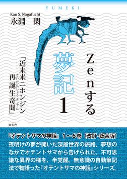 Zenする 夢記1「近未来ニホンジン再誕生奇聞」――オテントサマの神話第1~6巻(改訂・総合版)-電子書籍
