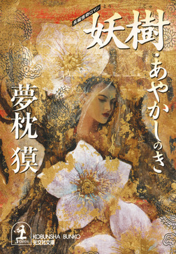 妖樹・あやかしのき-電子書籍