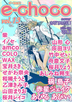e-choco vol.13-電子書籍
