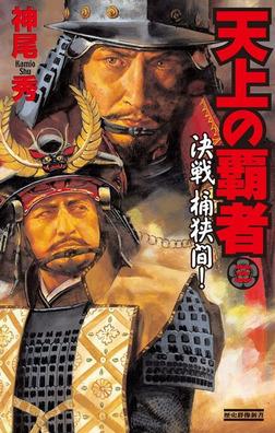 天上の覇者 3 決戦 桶狭間!-電子書籍