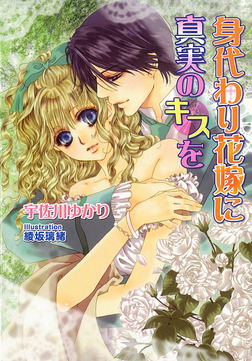 身代わり花嫁に真実のキスを-電子書籍