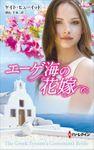 エーゲ海の花嫁【ハーレクイン・プレゼンツ作家シリーズ別冊版】