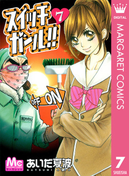 スイッチガール!! 7-電子書籍