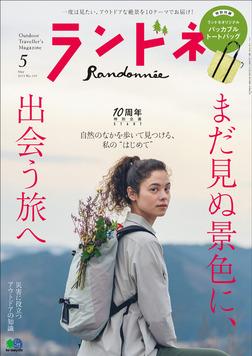 ランドネ 2019年5月号 No.105-電子書籍