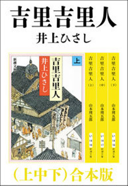 吉里吉里人(上中下) 合本版-電子書籍
