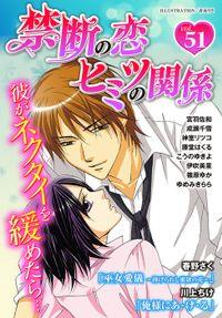 禁断の恋 ヒミツの関係 vol.51