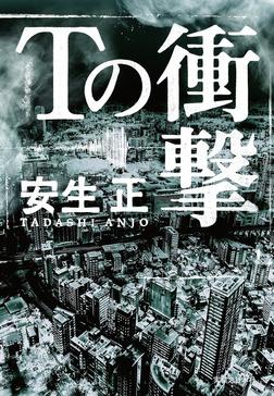 Tの衝撃-電子書籍