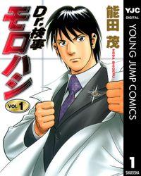 Dr.検事モロハシ 1