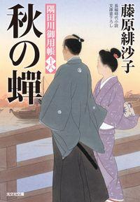 秋の蝉~隅田川御用帳(十八)~