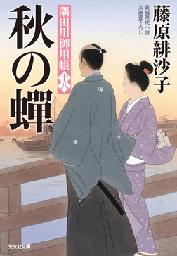 秋の蝉~隅田川御用帳(十八)~-電子書籍