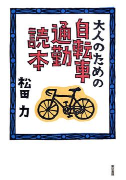 大人のための自転車通勤読本-電子書籍
