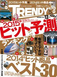 日経トレンディ 2014年 12月号 [雑誌]