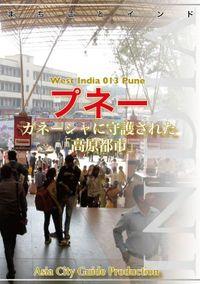 【audioGuide版】西インド013プネー ~ガネーシャに守護された「高原都市」