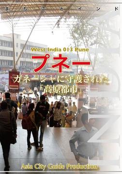 【audioGuide版】西インド013プネー ~ガネーシャに守護された「高原都市」-電子書籍