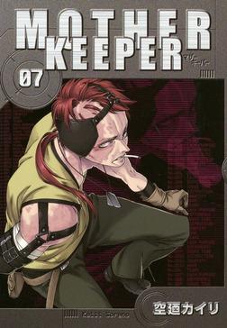MOTHER KEEPER 7巻-電子書籍