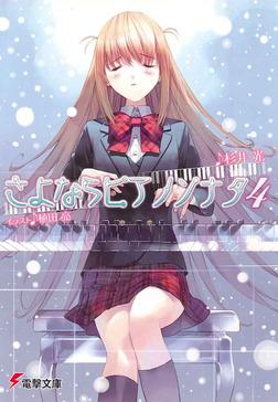 さよならピアノソナタ4-電子書籍