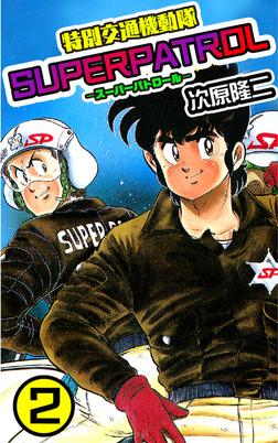 特別交通機動隊 スーパーパトロール 2-電子書籍