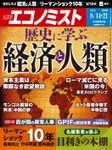 週刊エコノミスト (シュウカンエコノミスト) 2018年08月14・21日合併号
