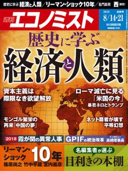 週刊エコノミスト (シュウカンエコノミスト) 2018年08月14・21日合併号-電子書籍