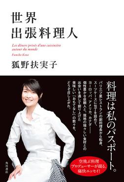 世界出張料理人-電子書籍