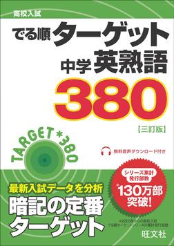 高校入試 でる順ターゲット 中学英熟語380 三訂版(音声DL付)-電子書籍