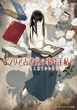 ビブリア古書堂の事件手帖7 ~栞子さんと果てない舞台~-電子書籍