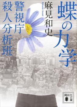 蝶の力学 警視庁殺人分析班-電子書籍