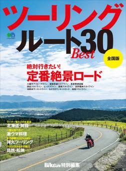 ツーリングルートBEST30-電子書籍