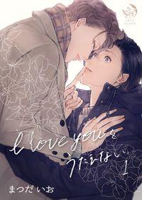 I love youをうたえない 1