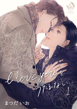 I love youをうたえない 1-電子書籍