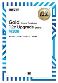 オラクルマスター教科書 Gold Oracle Database 12c Upgrade[新機能] 解説編