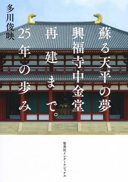 蘇る天平の夢 興福寺中金堂再建まで。25年の歩み-電子書籍