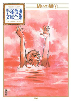 MW 手塚治虫文庫全集(2)-電子書籍