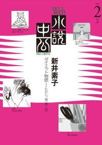 Web小説中公 ダイエット物語 ただし、猫 第2回