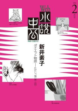 Web小説中公 ダイエット物語 ただし、猫 第2回-電子書籍