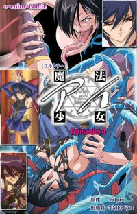 【フルカラー】魔法少女アイ Episode.4