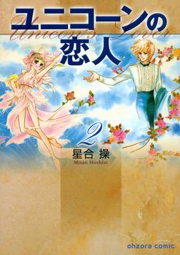 ユニコーンの恋人2-電子書籍
