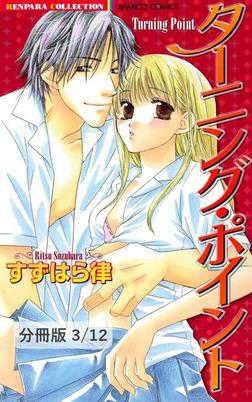 So Sweet 1 ターニング・ポイント【分冊版3/12】-電子書籍