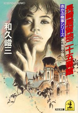 長崎居留地二十五番館-電子書籍