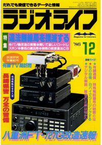 ラジオライフ 1986年 12月号